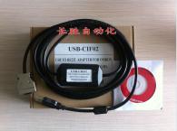 Cáp lập trình USB-CIF02 cho PLC Omron   CQM1, CPM1, CPM1A, CPM2A, C200HS, C200HX/HG/HE/SRM1